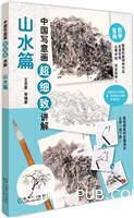 山水篇-中国写意画超细致讲解