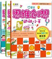 Q书架・Q宝贝:思维创想动动小手(基础版 套装共3册)[2~6岁]