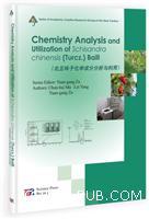 北五味子化学成分分析及利用(英文版)