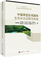 生态水文学研究系列专著:中国典型区域森林生态水文过程与机制