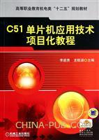 C51单片机应用技术项目化教程