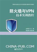 防火墙与VPN技术实训教程