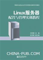 Linux服务器配置与管理实训教程