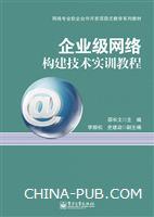 企业级网络构建技术实训教程