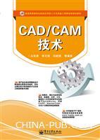 CAD/CAM技术