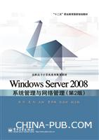Windows Server 2008系统管理与网络管理(第2版)