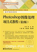 Photoshop图像处理项目式教程(第2版)
