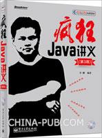 疯狂Java讲义(第3版)
