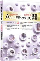 After Effects CC影视特效速查手册(全彩)