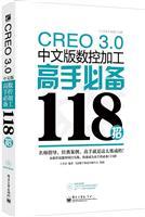 CREO 3.0中文版数控加工高手必备118招