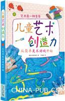 儿童艺术创造力 从简单美术游戏开始(全彩)