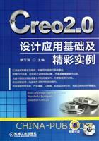 Creo2.0设计应用基础及精彩实例-(含1DVD)