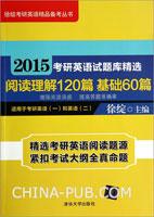 2015考研英语试题库精选:阅读理解120篇.基础60篇