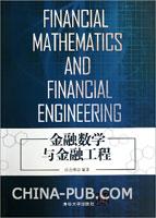 金融数学与金融工程
