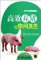 高效养猪你问我答