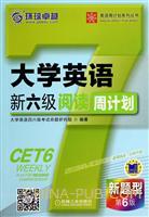 大学英语新六级阅读周计划-第6版