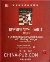 数字逻辑与Verilog设计(第3版)