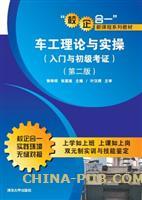 车工理论与实操(入门与初级考证)(第二版)