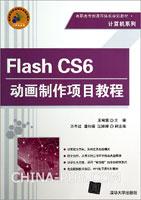 Flash CS6动画制作项目教程