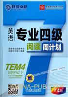 阅读周计划-英语专业四级-第4版
