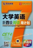 大学英语新四级阅读周计划-第6版