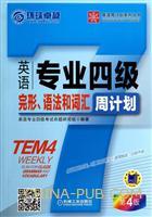 完形.语法和词汇周计划-英语专业四级-第4版