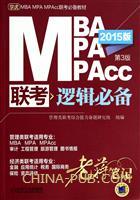 MBA MPA MPAcc联考逻辑必备老蒋笔记-第3版-2015版