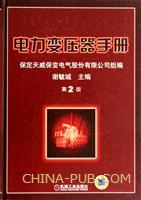 电力变压器手册(第2版)(精装)