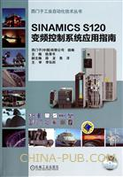 SINAMICS S120变频控制系统应用指南