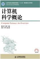 """计算机科学概论(工业和信息化普通高等教育""""十二五""""规划教材立项项目)"""