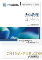 大学物理双语导论