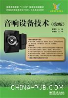 音响设备技术(第3版)