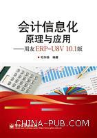 会计信息化原理与应用(用友ERP-U8V10.1版)