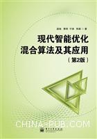 现代智能优化混合算法及其应用(第2版)