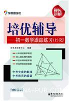培优辅导――初一数学跟踪练习(上)RJ(双色)