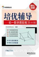 培优辅导――初一数学跟踪练习(下)RJ(双色)