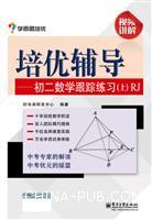 培优辅导――初二数学跟踪练习(上)RJ(双色)