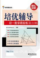 培优辅导――初一数学跟踪练习(上)BS(双色)
