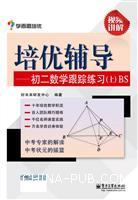 培优辅导――初二数学跟踪练习(上)BS(双色)