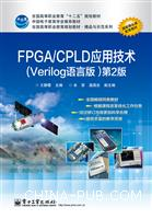 FPGA/CPLD应用技术(Verilog语言版)(第2版)