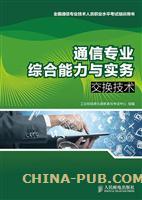 通信专业综合能力与实务――交换技术