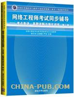 网络工程师考试同步辅导――考点串讲、真题详解与强化训练(第二版)(全国计算机技术