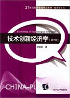 技术创新经济学(第2版)