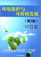 环境保护与可持续发展(第3版)
