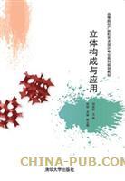 立体构成与应用(高等院校广告和艺术设计专业系列规划教材)