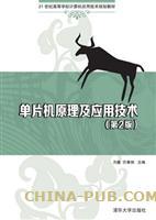单片机原理及应用技术(第2版)