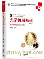 光学机械基础(第2版)――光学材料及其加工工艺