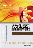 大学生音乐理论基础与实践(高等院校人文素质教育课程规划教材)