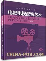 电影电视配音艺术(第2版)(配光盘)(当代传媒系列丛书)