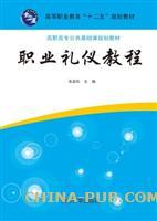 职业礼仪教程(高职高专公共基础课规划教材)